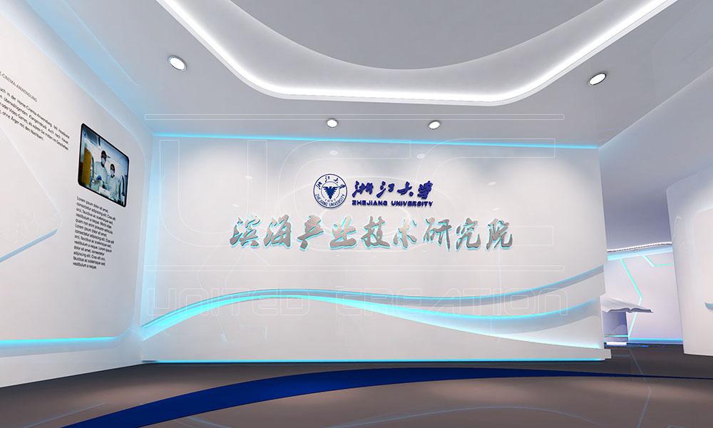 浙大滨海产业研究院(图1)