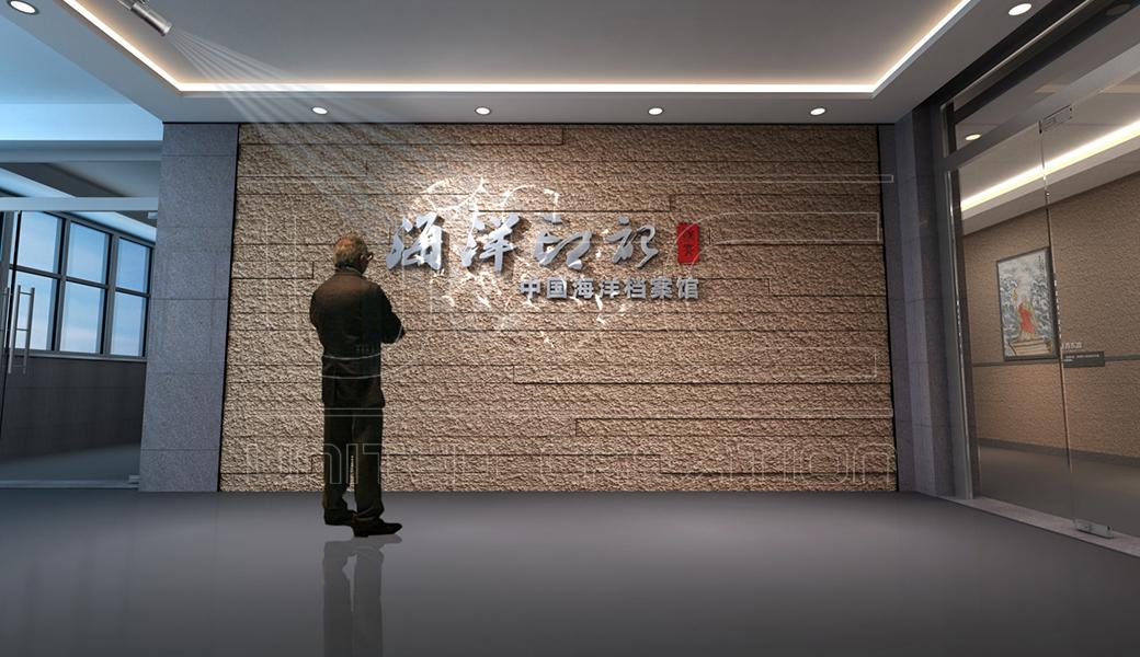 中国海洋档案馆(图2)
