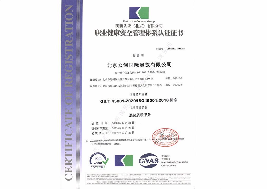 ISO 45001:2018职业健康安全管理体系认证