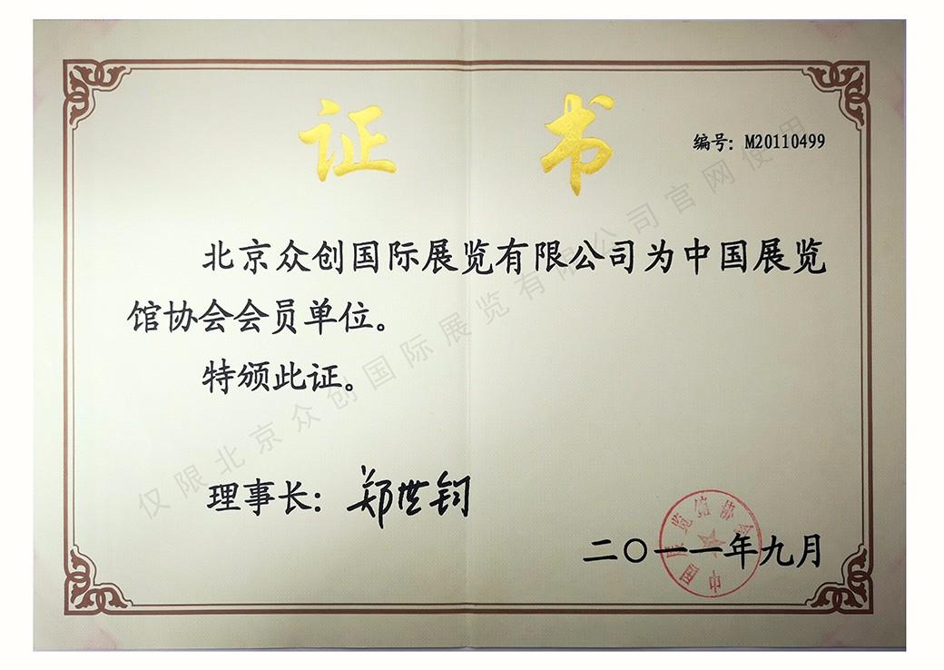 中国展览协会会员单位