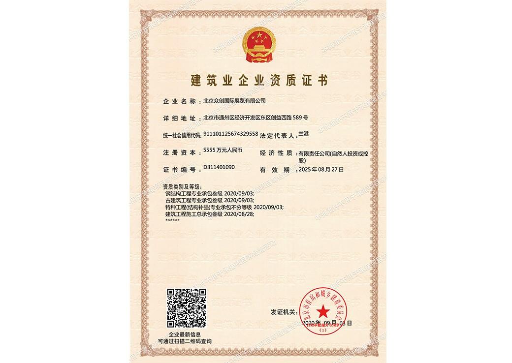 建筑装修装饰工程专业承包壹级-2