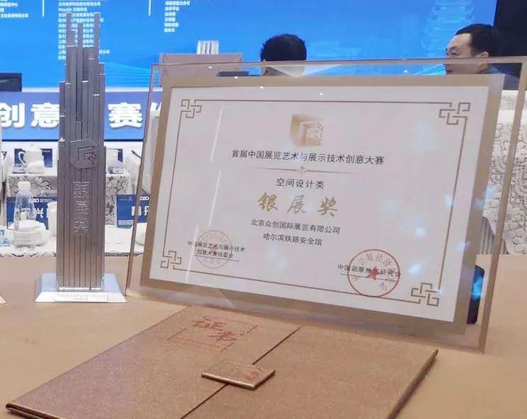 圣诞礼物来袭~哈尔滨铁路安全警示教育馆荣获【银展奖】(图7)