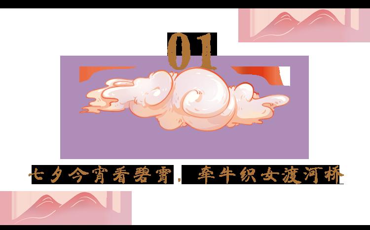 """博物馆里过""""七夕"""" ——赴一场浪漫的文化约会~(图1)"""